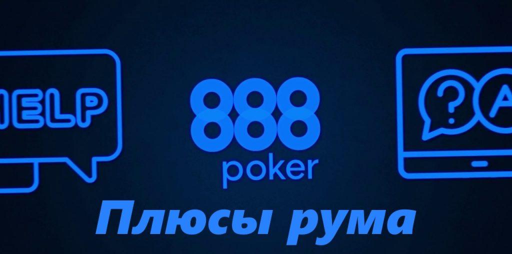 Плюсы рума 888Poker