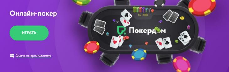 Преимущества ПокерДом для русских игроков