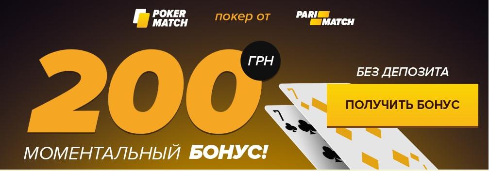 Получить 200 грн в ПокерМатч