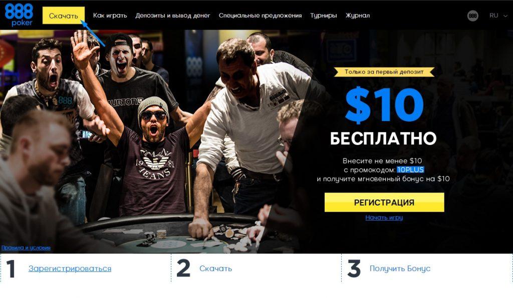 Где найти клиент 888 poker