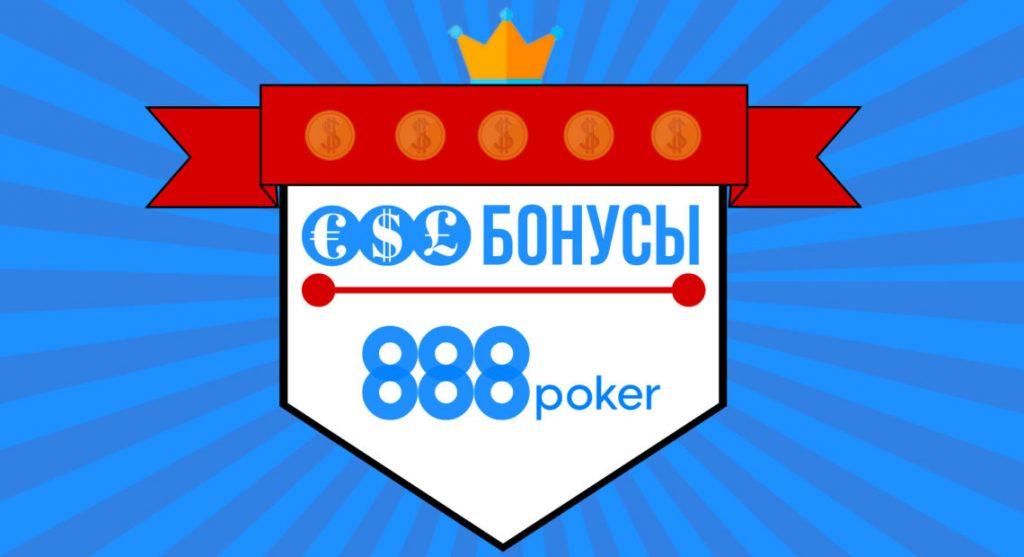 Получить бонус на 888 покер