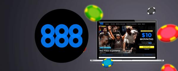 Клиент для 888 покер