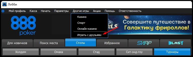 Играть в 888 покер