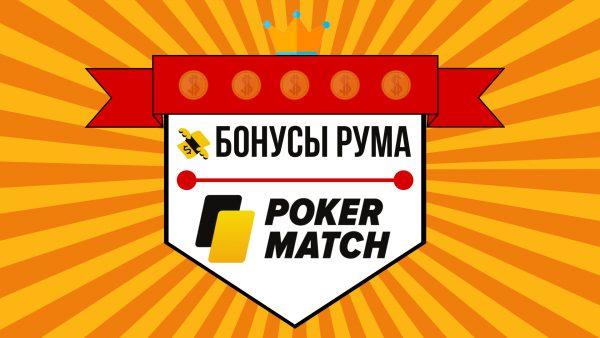 ПокерМатч бонусы