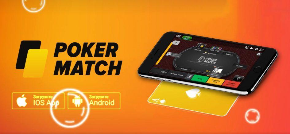 Покер Матч скачать на мобильный телефон